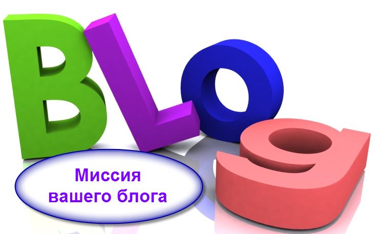 миссия блога